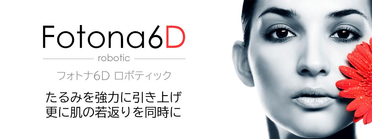 フォトナ4D/Fotona4D