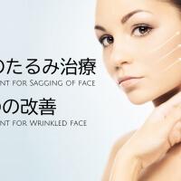 顔のたるみ・しわの改善