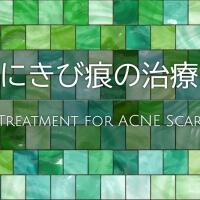 にきび痕の治療
