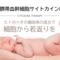 ヒトのへその緒由来の成分で細胞から若返りを ヒト臍帯血幹細胞サイトカイン療法