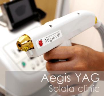 イージスヤグにきび跡治療