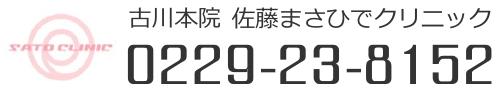 佐藤まさひでクリニック電話番号